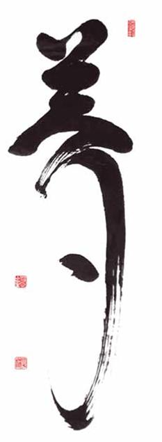 Calligraphy by Shodo Harada Roshi.