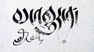 Calligraphy by Phuntsok Dhumkhang.