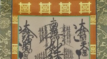 What is the Gohonzon?