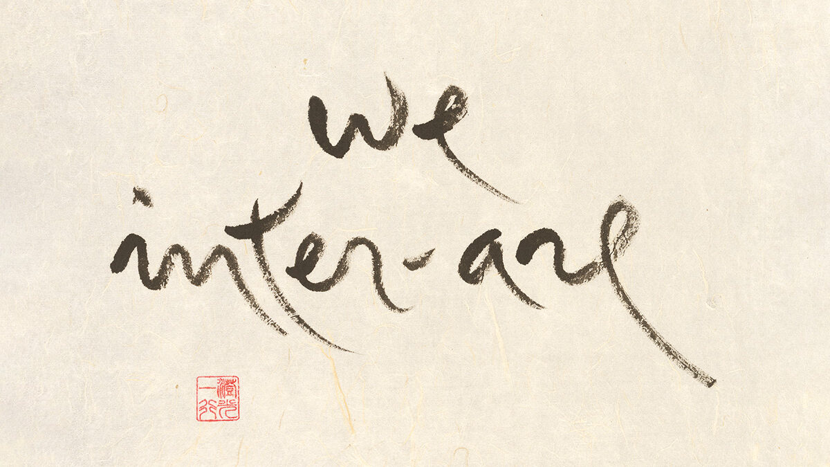Calligraphy by Thich Nhat Hanh.
